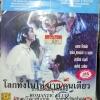 VCD หนังไทยโลกทั้งใบให้นายคนเดียว