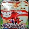 VCD หนังไทยปาฎิหาริย์โอมสมหวัง
