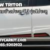 กาบข้างประตู V.3 รุ่น4ประตู All New Triton