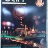 อนุสาร อสท ปีที่ 35 ฉบับที่ 11 มิถุนายน 2538 ปกปฐมฤกษ์ฉลองสิราชสมบัติ 50 ปี