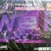 DVD บันทึกการแสดงสด คอนเสิร์ตสายลมแห่งรัก 30ปี พิงค์แพนเตอร์
