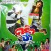 VCD หนังไทยคริตกะจ๋าบ้าสุดสุด