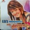 CD นก พรพนา อัลบั้มเสียงจากหัวใจ