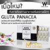 พร้อมส่ง Gluta Panacea B&V กลูต้าพานาเซีย กลูต้าดูดซึมได้ดีที่สุด ด้วยโมเลกุลขนาดเล็ก ผิวขาว ลดสิว ช่วยป้องกันมะเร็งผิวหนังได้อีกด้วย