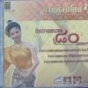 VCD นาฎศิลป์ไทย ชุดที่9 รำถวายพระพร 80พรรษา