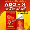 โปรโมชั่นพิเศษ 5xx-850 บาท สมุนไพรดีท๊อกซ์เลือด ABO-X ช่วยลดสารพิษในตับ ไต และฟอกเลือดให้สะอาด ช่วยลดฝ้าเลือด และ สิวอักเสบที่เกิดจากการสะสมสารพิษ ในตับและในเลือด
