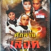 DVD หนังจีนศึกสายเลือด ชุด4
