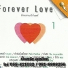 VCD forever love รับตรานนิรันดร์ 1
