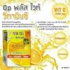 OP พลัส ไวท์ Vit C 1000 mg. วิตามินซี ผิวกระจ่างใส สูตรเร่งรัด