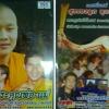 DVD เทศน์แหล่ พระคุณพ่อ-แม่ อ.ธีรเดช, อ.โสภณ, อ.สมเกียรติ