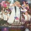 DVD คอนเสิร์ต เบิร์ด ธงไชย รวมวง Thongchai concert ตอนสุขใจนักเพราะรักคำเดียว