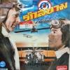 VCD หนังไทยรักสยามเท่าฟ้า