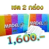MADELO (มาดีโล่) หุ่นสวยไม่ต้องรอชาติหน้า! Proset 2