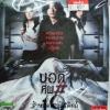VCD หนังไทยบอดี้ศพ19