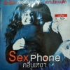 VCD หนังไทยคลื่นเหงาสาวข้างบ้าน