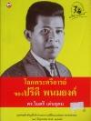 โลกพระศรีอารย์ ของ ปรีดี พนมยงค์ / P. Fistie / ดร.ไมตรี เด่นอุดม