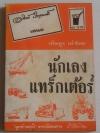 นักเลงแทร็กเต้อร์ / บัณฑูร เผ่าไทย [พิมพ์แรก]