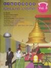 ราหูอมจันทร์ Vol. 8 เมียนมาร์ มาร์เก็ต นิตยสารเรื่องสั้นรายฤดูกาล
