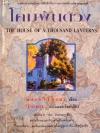 โคมพันดวง The House of a Thousand Lanterns / วิคทอเรีย โฮลท์ / วิรันดา