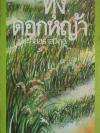 ทุ่งดอกหญ้า / ประภัสสร เสวิกุล [พิมพ์ครั้งแรก]