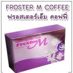 Froster M Coffee กาแฟฟรอสเตอร์เอ็ม สุดยอดกาแฟสำหรับท่านชาย
