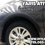 คิ้วล้อ YARIS ATIV