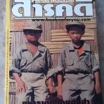 นิตยสาร สารคดี ปก ทหารเด็กแดนขุนส่า ฉบับที่ 120 ปีที่ 10 กุมภาพันธ์ 2538