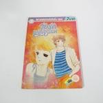วัยรักเปปเปอร์มินท์ เล่ม 4 / Maeda Etsuko