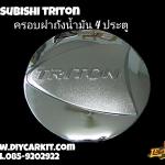 ครอบฝาถังน้ำมัน Triton 4door