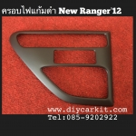 ครอบไฟแก้มดำด้านNew Ranger 2012
