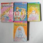 VIRGIN BLUE หรือ เพราะหัวใจเพรียกหา 4 เล่มจบ / Morioka Mari