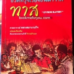 ชีวิตทีรุ่งเรืองขึ้นมาจากทาศ ศาสจารย์ หลวงสมานวนกิจ แปลและเรียบเรียง ฉบับพิมพ์ 2540