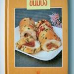 หนังสือสอนทำขนมปัง (ปกแข็ง)