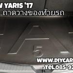 ถาดวางของท้ายรถ YARIS ปี17