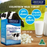 Rifold Colostrum Milk 365Tablet 1250 ถูกสุดๆ หานมสูงต้อง นมโคลอสตรัม ออสเตรเลีย เพิ่มความสูง เพิ่มภูมิต้านทาน บำรุงสมอง 365 เม็ด/กระปุก