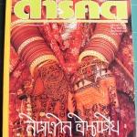 นิตยสารสารคดี ปีที่ ๑๖ ฉบับที่ ๑๘๗ ตุลาคม ๒๕๔๓ ลิตเทิล อินเดีย กำยาน มาซาลา แถลภารตวิถีในตรอกพาหุรัต