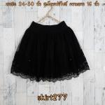 **สินค้าหมด skirt277 กระโปรงแฟชั่น ผ้าลูกไม้ ปักหมุดทอง มีซับใน เอวยืด สีดำ
