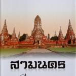 สามนคร / คึกฤทธิ์ ปราโมช [ปี 2553]