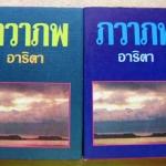 ภวาภพ / อาริตา (2 เล่มจบ)