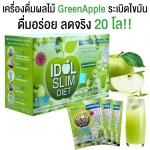 IDOL SLIM APPLE ไอดอล สลิม แอปเปิ้ล เครื่องดื่มผลไม้เพื่อลดน้ำหนัก สูตรระเบิดไขมัน เพิ่มประสิทธิภาพ 3 เท่า