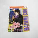 วัยรักเปปเปอร์มินท์ เล่ม 12 / Maeda Etsuko