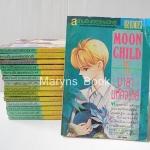 Moon child มายามหัศจรรย์ เล่ม 1-15 / ชิมิซึ เรโกะ