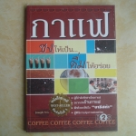 กาแฟชงให้เป็นดื่มให้อร่อย โดย Joseph S.G.