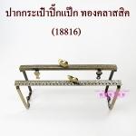 ปากกระเป๋าปิ๊กแป๊ก ทองคลาสสิค (18816) 6 นิ้ว