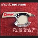 เบ้ารองมือเปิดประตูแบบที่ 3 New D-Max'12-18 2ประตู