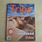 นิตยสาร Trips ฉบับรวมที่เทียวมหัศจรรย์ ทั่วไทย