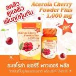 Acerola Cherry 1,000 mg. by Duo Zapp วิตามินซี จากอะเซโรล่า เชอร์รี่ ราคาส่ง ราคาถูก