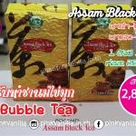 ชาดำ-ไต้หวัน / ชาแดง-ไต้หวัน : ชานม ชานมไต้หวัน ชานมไข่มุก Possmei โพสเม่ Milk Tea ชาโพสเม่ โพสเหมย พอสเหมย พอสเม๋ย พอสเม่ Assam Black Tea วัตถุดิบทำชาไข่มุก อุปกรณ์ทำชาไข่มุก