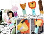Seat Belt Cute Pillow - หมอนตุ๊กตาหุ้มเข็มขัดนิรภัยในรถยนต์