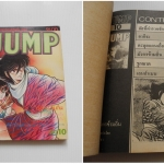 Jump (จั๊มพ์) เล่ม 10 / สยามสปอร์ตพับลิชชิ่ง